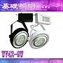 M《基礎照明》(WR22)(集殺10入1568元)LED軌道投射燈 MR16-5W 保固服飾/餐廳 浴室燈/陽台燈