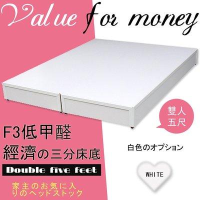 HOME MALL~F3低甲醛雙人5尺三分床底(白色-波麗貼皮) $1599~(自取價)