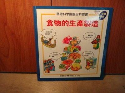 【愛悅二手書坊 03-17】  食物的生產製造