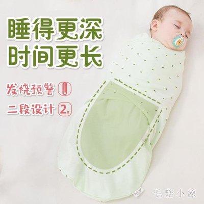 新生兒防驚跳嬰兒襁褓秋冬助眠包巾寶寶睡袋抱被春季 ys8823