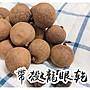 愛饕客【炭焙帶殼龍眼乾】「中顆」300g台灣...