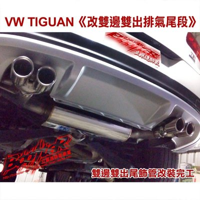 ◄立展進排氣BoosteR►福斯 VW TIGUAN《改裝 白鐵 雙邊 雙出 尾飾管》尾段 尾筒 新閥門 修飾車後外觀