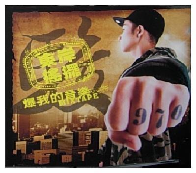 東岸搖擺文化系列第二彈:$搖擺族群970阿駿$ 爆我的音樂 Mixtape$ 台灣饒舌CD RAP 花蓮 Hip Hop