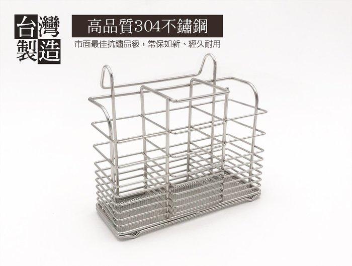 ☆成志金屬☆ s-60-05不銹鋼筷子籃刀叉籃,台灣製造餐具架置物架,304不鏽鋼製,經久耐用。廚房收納置物架