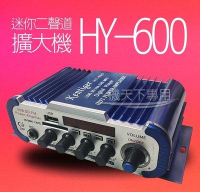 【I & K 生活館】HY-600 套裝組 迷你機身設計 HIFI 二聲道 支援麥克風 小體積 高效能/大功率 多機一體