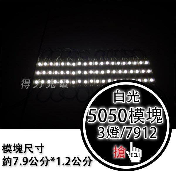 【得力光電】5050 模塊 模組 三燈 7512 白光 LED燈 LED模塊 LED模組 LED燈飾