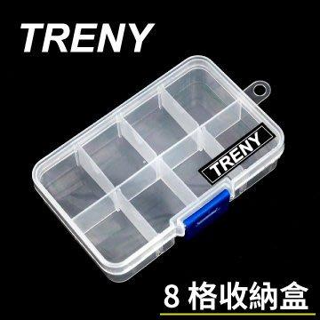 【TRENY直營】(8格收納盒) 螺絲 文具 電料 零件 手工藝 配飾 分隔分層存放好管理 3062-16