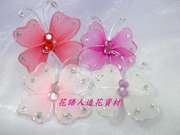 ◎花語人造花資材◎*水鑽版絲襪蝴蝶*結婚~禮物~飾品~攝影~花藝裝飾