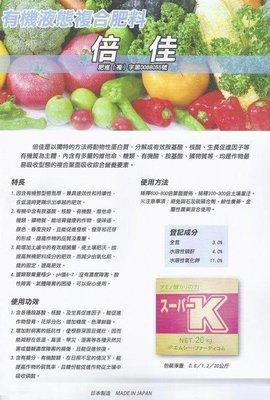 [樂農農] 免運費 日本原製 倍佳 20kg(有機液體複合肥料)