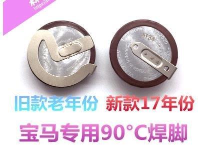 全新原裝 VL2020 90度腳 3V帶焊腳可充電池 寶馬遙控鑰匙專用 W68  [70258-046]