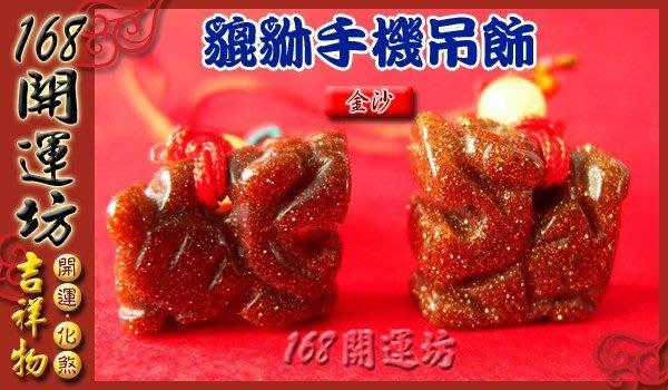 【168開運坊】貔貅系列【納財-金沙石-手機吊飾貔貅*2隻】生日送禮/自用最佳/