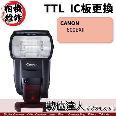 【數位達人相機維修】閃光燈 TTL IC板 更換 CANON 600EXII