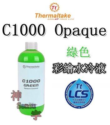 【神宇】曜越 Thermaltake C1000 Opaque 不透明 綠色 彩繪水冷液 七色可選