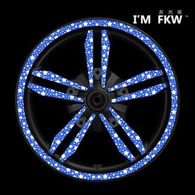 【反光屋FKW】G6/Racings雷霆S/雷霆王/Racing雷霆B卡 3M星星五爪貼+12吋輪框貼 弧型剪裁