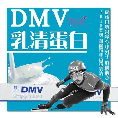 """熊芶居Whey即溶""""乳清蛋白~DMV-(1KG)""""荷蘭DMV高優質乳清 健身/重量訓練 奶昔 另有大豆蛋白 NZMP乳清"""