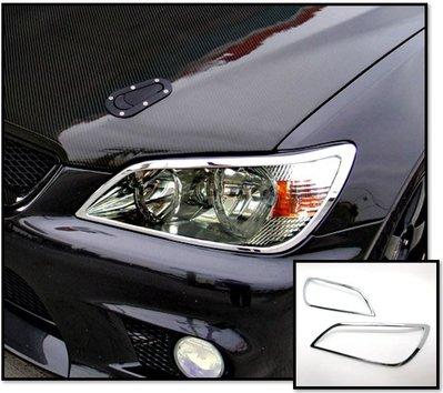 圓夢工廠 Lexus IS200 IS300 1998~2005 IS 改裝 鍍鉻銀 車燈框飾貼 前燈框 大燈框 頭燈框