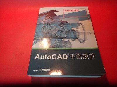 【愛悅二手書坊 06-23】AutoCAD平面設計     吳永進等合著    巨匠電腦(內附光碟)