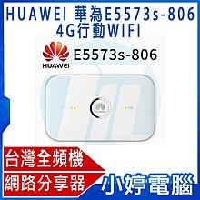 【小婷電腦*網路】免運全新 HUAWEI 華為 E5573s-806 4G行動WIFI 行動網路分享器 台灣全頻機