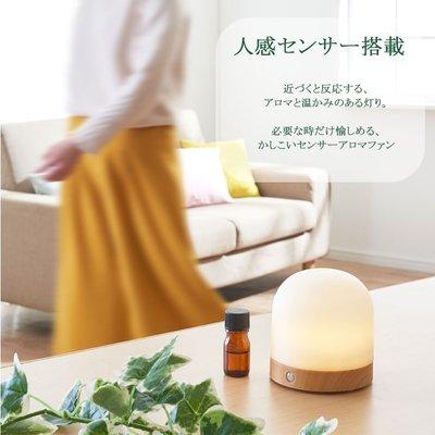 *現貨*日本LADONNA Aroma Fan 小夜燈 芳香擴散器 香氛機 精油夜燈 人感香薰 淺木紋