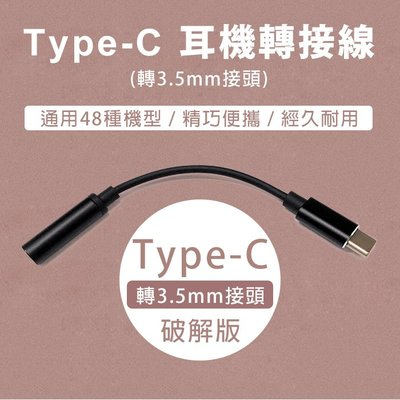 【破解版】 Type C 轉 3.5mm 耳機轉接線 音源線 連接器 連接線 轉接器 48機種超強兼容性 音質高保真