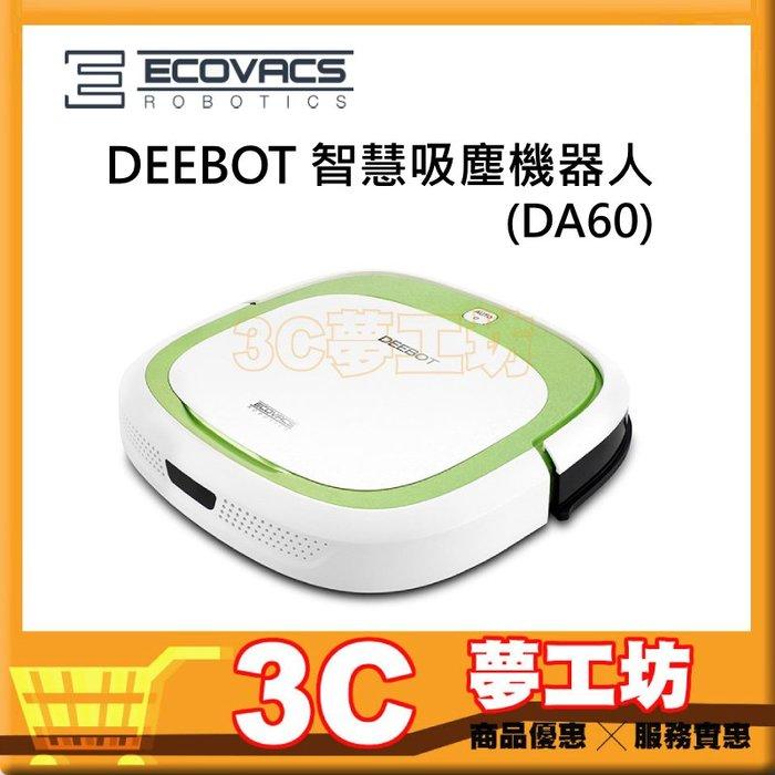 【3C夢工坊】原廠公司貨 Ecovacs DEEBOT 智慧吸塵機器人(DA60)