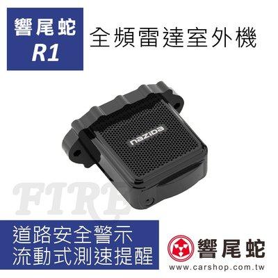 【贈擊破器車充+3孔+車架】響尾蛇 R1 全新公司貨 分離式 雷達 全頻 室外機 測速器 GPS測速