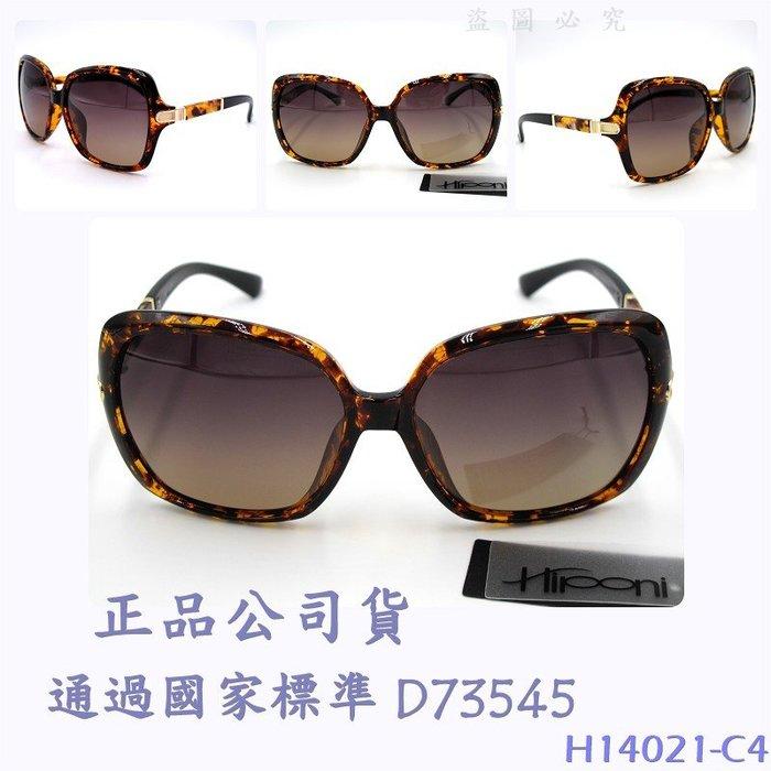 H14021-C4【愛芙絲小舖】保固 Hiponi正品公司貨/女款粗框墨鏡/大框太陽眼鏡/偏光鏡/琥珀