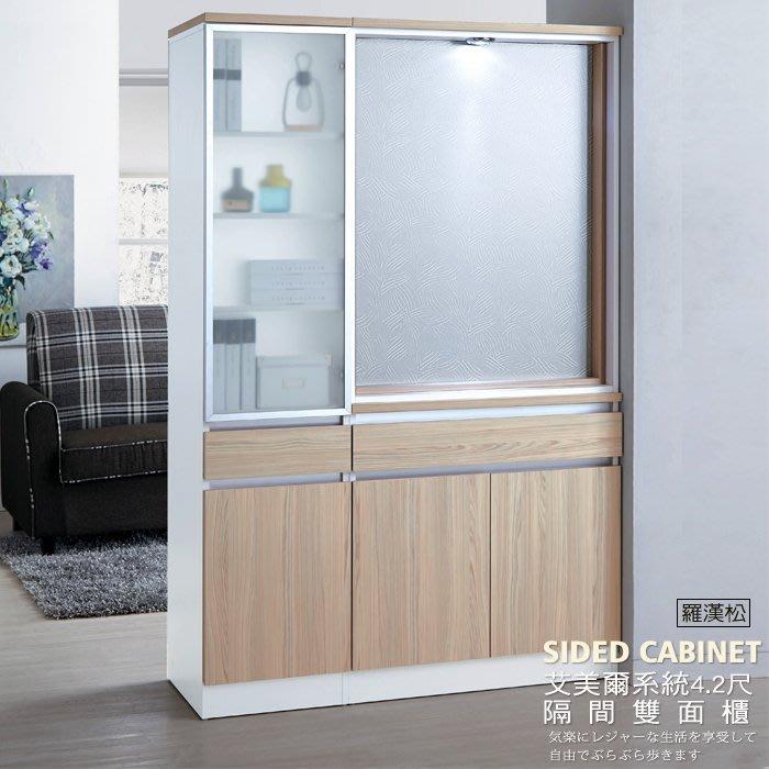 【UHO】艾美爾系統4.2尺隔間雙面櫃(羅漢松)  HO20-304-1