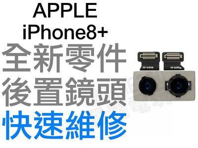APPLE 蘋果 iPHONE 8+ PLUS 後鏡頭 大鏡頭 後置鏡頭 相機鏡頭 全新零件 專業維修【台中恐龍電玩】