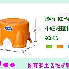 聯府 KEYWAY 小旺旺圓椅 RC656 3色 板凳/兒童椅/塑膠椅 商品已含稅ㅏ掏寶ㅓ