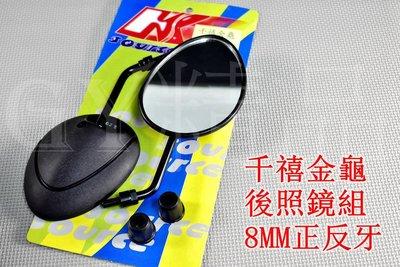 千禧龜後照鏡 後視鏡 8MM正反牙 勁戰 新勁戰 二代勁戰 三代戰 四代戰 BWS BWSR SMAX CUXI RS