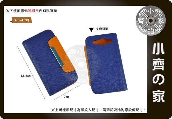 小齊的家 通用 4.3吋 4.5吋 4.7吋 手機 側掀式 側翻式 磁扣式 皮套 手機套 手機殼 保護套