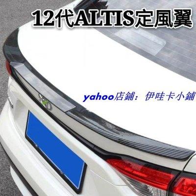 S-豐田 全新 12代 ALTIS 尾翼外飾改裝 壓尾 免打孔 定風翼 碳纖紋款 小鴨尾