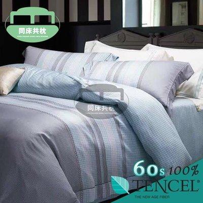 §同床共枕§TENCEL100%60支天絲萊賽爾纖維 特大6x7尺 薄床包舖棉兩用被四件式組-翰諾威