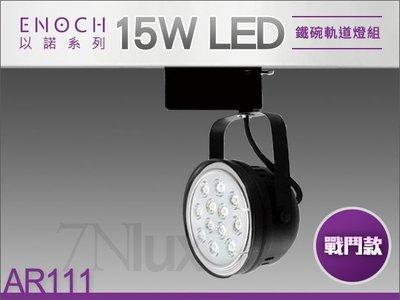 【230元高CP值台灣製】以諾 鐵碗LED軌道燈15W全電壓30度ENO-22031/22036白黃光同價/奇恩舖子