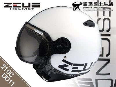 【免運】ZEUS安全帽_半罩帽 | ZS-210C(DD11) 飛行帽 復古帽『耀瑪騎士機車部品』3/4罩 gogoro