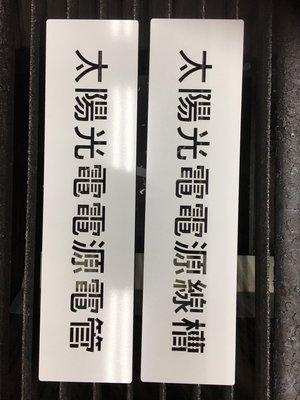 『我最便宜』雷射-烤漆板噴漆字膜  PVC噴漆字膜、厚紙版噴字膜、壓克力噴字板、不銹鋼噴字板、  PP板、鍍鋅板噴漆字板