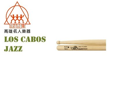 【名人樂器】Los Cabos 加拿大鼓棒 楓木系列 JAZZ Maple LCDM-JAZZM