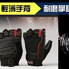 【Fitek健身網】舉重手套⭐️健身手套半指手套⭐️重量訓練手套戰繩手套⭐️防護耐磨運動手套柔軟透氣鍛鍊啞鈴手套單車手套
