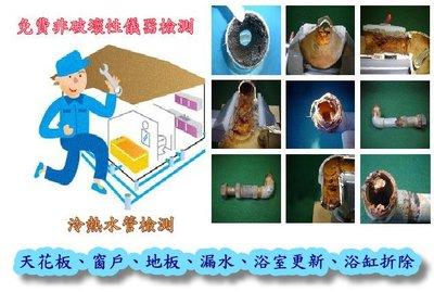 專業抓漏,天花板漏水、牆壁漏水、地板漏水、浴室漏水、廚房漏水、陽台漏水、排水管漏水、冷熱水管漏水電
