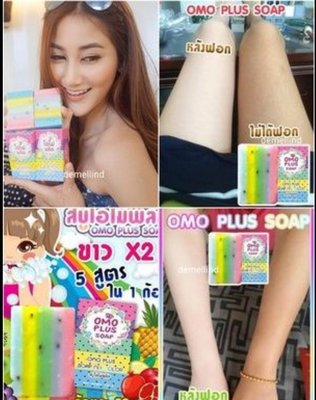 泰國 正品 防偽標籤 不用等 omo 彩虹香皂 肥皂 美白富的最愛 另售 粉刺貼 足貼 德