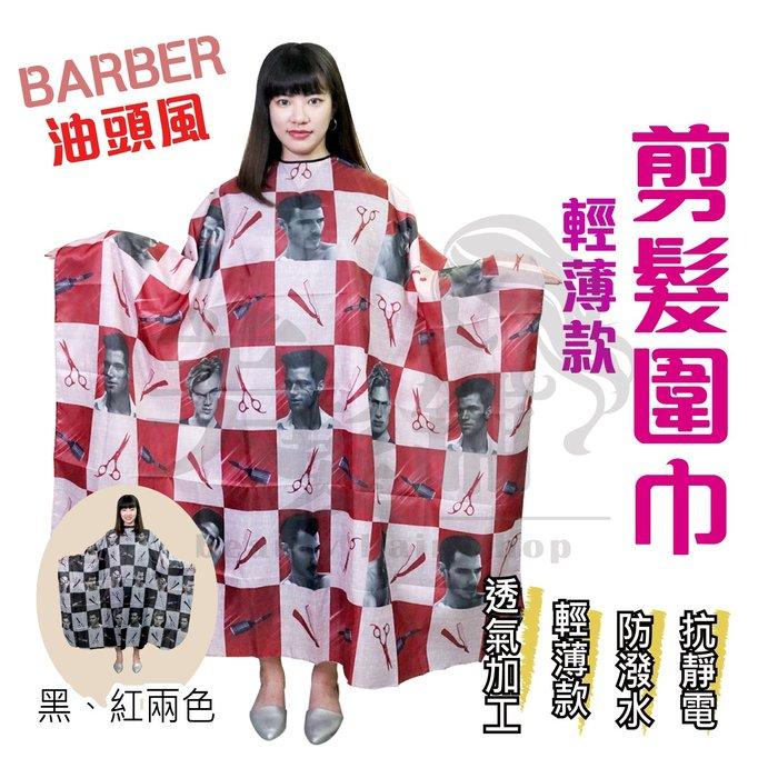 【美髮舖】barber 輕薄透氣款油頭風剪髮圍巾 抗靜電 防潑水 不黏髮 剪吹燙染漂 美髮師 設計師 沙龍 油頭