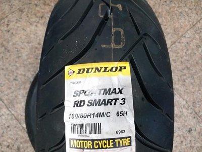 **勁輪工坊**(機車輪胎專賣店) 登祿普 ROAD SMART3 120/70R14 160/60R14