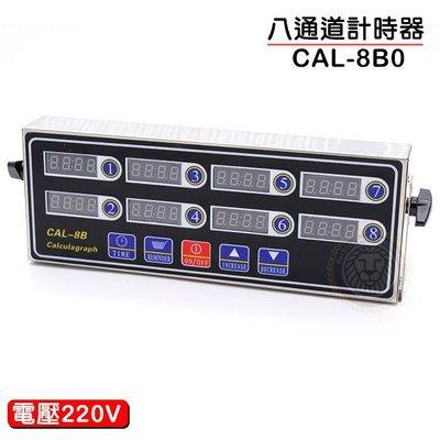 大慶餐飲設備 八通道計時器220v CAL-8B0 計時器 定時器 廚房專用
