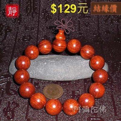 【靜心堂】緬甸黃花梨佛珠--結緣特價1...