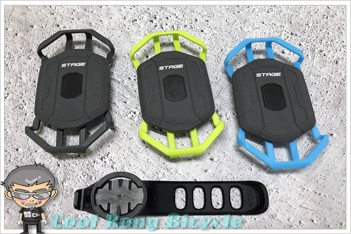 酷榮單車025098◇STAGE 矽膠手機架/三個顏色可選