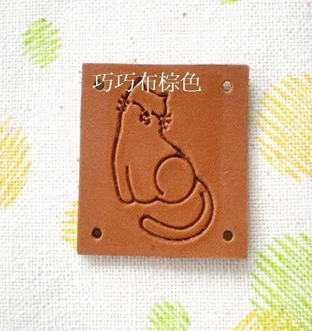 *巧巧布拼布屋*台灣製~真皮皮標~貓~ / 自然風手作包材料 / 拼布材料/~ 棕色.咖啡色.本皮色..共3色~