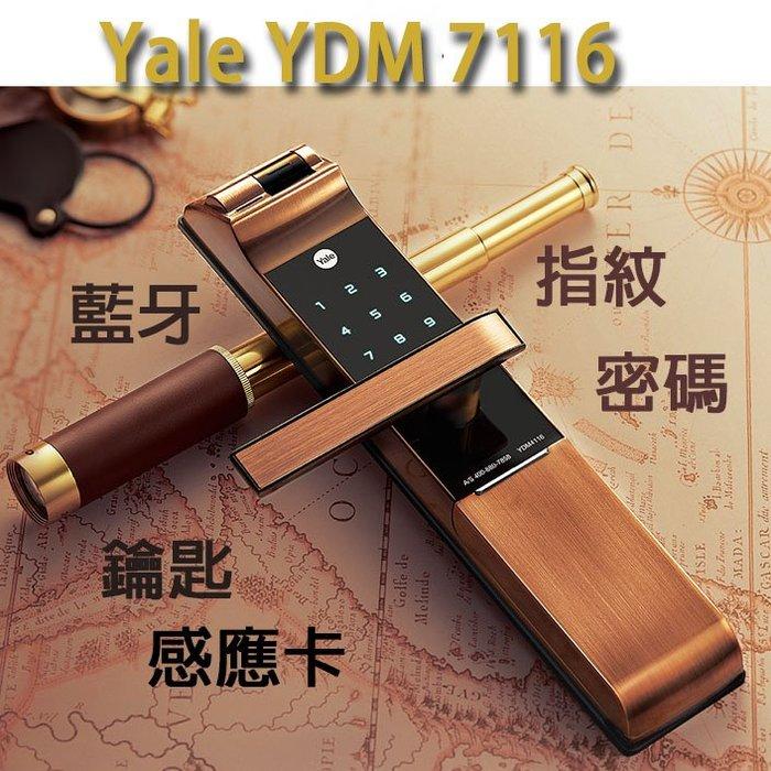 耶魯 Yale YDM7116 指紋鎖 3109 WF20 密碼鎖 6000 感應錀匙 電子鎖 1321 三星 718