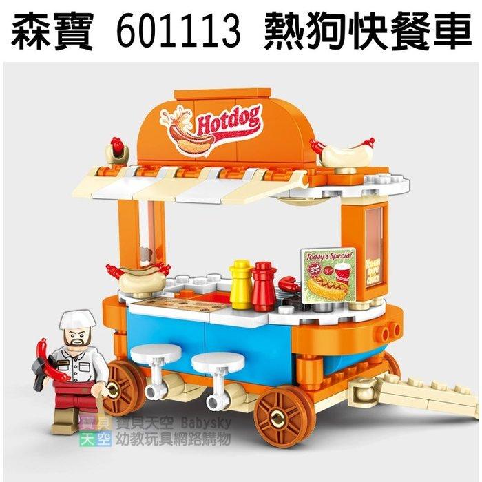 ◎寶貝天空◎【森寶 601113 熱狗快餐車】小顆粒,迷你街景,城市系列,攤販小販餐車,可與LEGO樂高積木組合玩