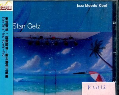 *真音樂* STAN GETZ / JAZZ MOODS COOL 二手 K21113
